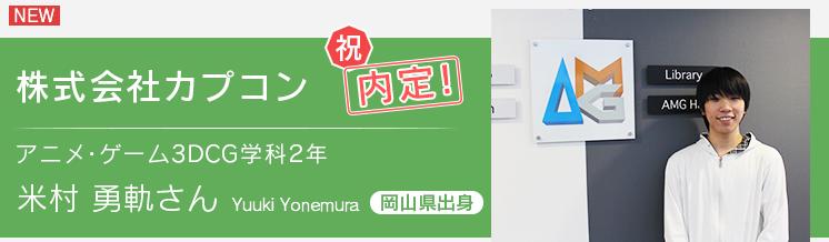 アニメ・ゲーム3DCG学科2年 (株)カプコン内定 米村 勇軌さん