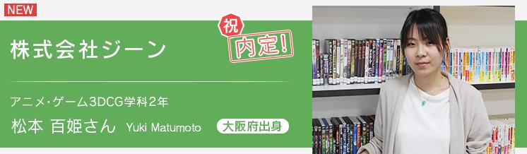 アニメ・ゲーム3DCG学科2年 ジーン内定 松本 百姫さん