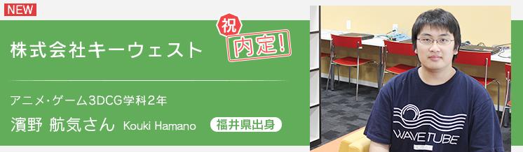 アニメ・ゲーム3DCG学科2年 (株)キーウェスト 濱野 航気さん