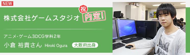 アニメ・ゲーム3DCG学科2年 株式会社ゲームスタジオ 小倉 裕貴さん