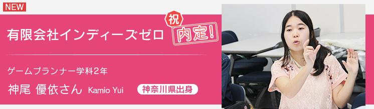 ゲームプランナー学科2年 インディーズゼロ内定 神尾さん