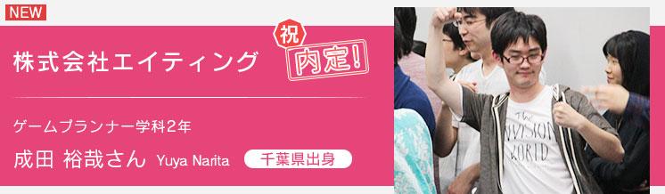 ゲームプランナー学科2年 エイティング内定 成田さん
