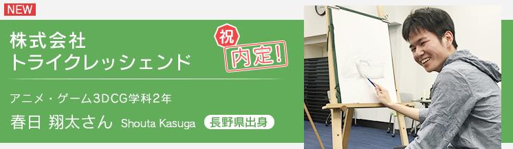 アニメ・ゲーム3DCG学科2年 トライクレッシェンド内定 春日さん
