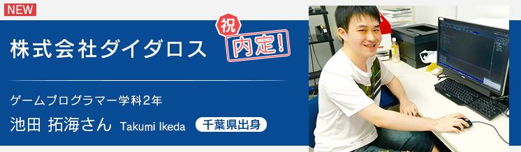 ゲームプログラマー学科2年 ダイダロス内定 池田さん