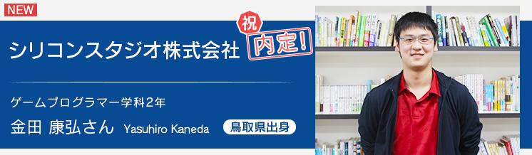 ゲームプログラマー学科2年 シリコンスタジオ内定 金田さん