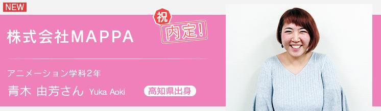アニメーション学科2年 MAPPA内定 青木さん