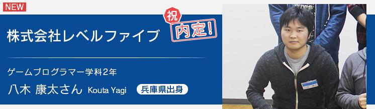 ゲームプログラマー学科2年 レベルファイブ内定 八木さん