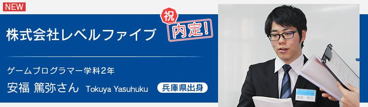 ゲームプログラマー学科2年 レベルファイブ内定 安福さん