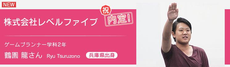 ゲームプランナー学科2年 レベルファイブ内定 鶴園さん