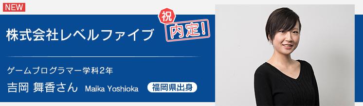 ゲームプログラマー学科2年 レベルファイブ内定 吉岡 舞香さん