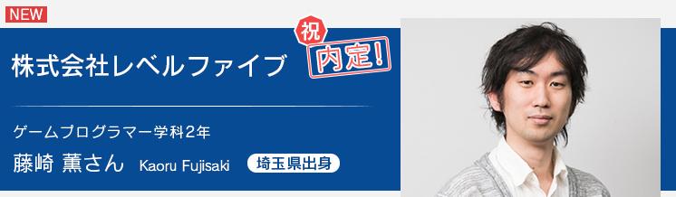 ゲームプログラマー学科2年 レベルファイブ内定 藤崎さん