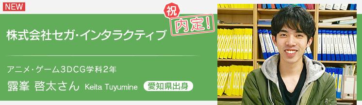 アニメ・ゲーム3DCG学科2年 セガ・インタラクティブ内定 露峯さん