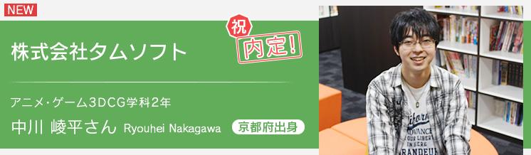 アニメ・ゲーム3DCG学科2年 タムソフト内定 中川さん