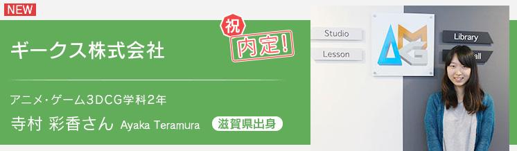 アニメ・ゲーム3DCG学科2年 ギークス内定 寺村さん