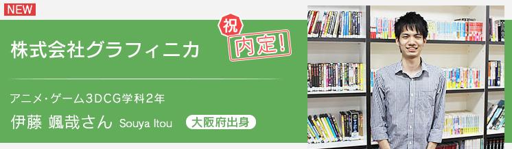 アニメ・ゲーム3DCG学科2年 グラフィニカ内定 伊藤さん