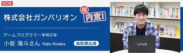 ゲームプログラマー学科2年 ガンバリオン内定 小坂さん