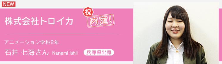 アニメーション学科2年 トロイカ内定 石井さん