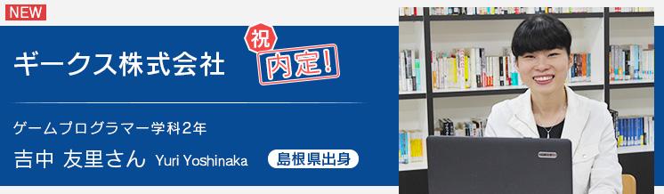 ゲームプログラマー学科2年 ギークス内定 吉中さん