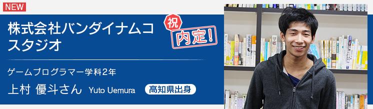 ゲームプログラマー学科2年 バンダイナムコスタジオ内定 上村さん
