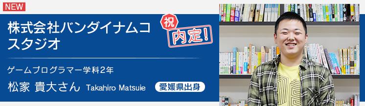 ゲームプログラマー学科2年 バンダイナムコスタジオ内定 松家さん