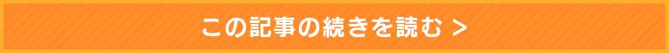 この記事の続きを読む→