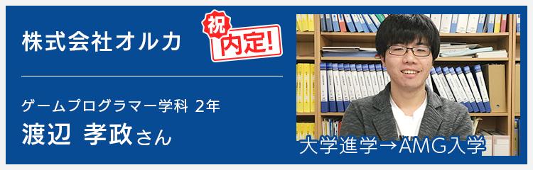 ゲームプログラマー学科2年 オルカ内定 渡辺さん