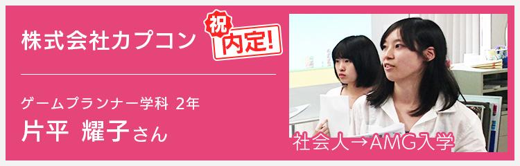 ゲームプランナー学科2年 カプコン内定 片平さん