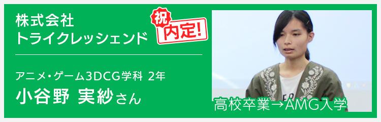 アニメ・ゲーム3DCG学科2年 トライクレッシェンド内定 小谷野さん