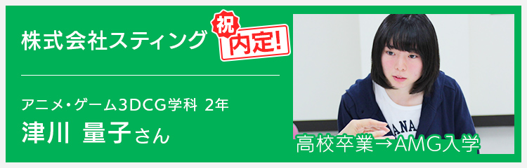 アニメ・ゲーム3DCG学科2年 スティング内定 津川さん