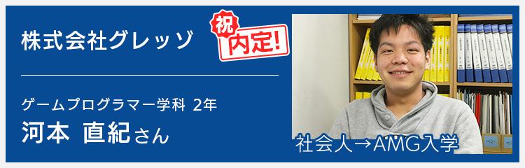 ゲームプログラマー学科2年 グレッゾ内定 河本さん