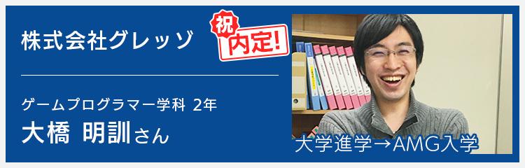 ゲームプログラマー学科2年 グレッゾ内定 大橋さん