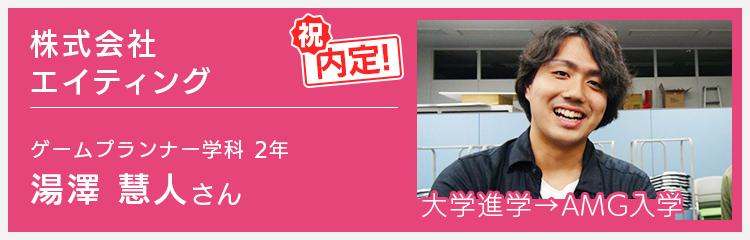 ゲームプランナー学科2年 エイティング内定 湯澤さん