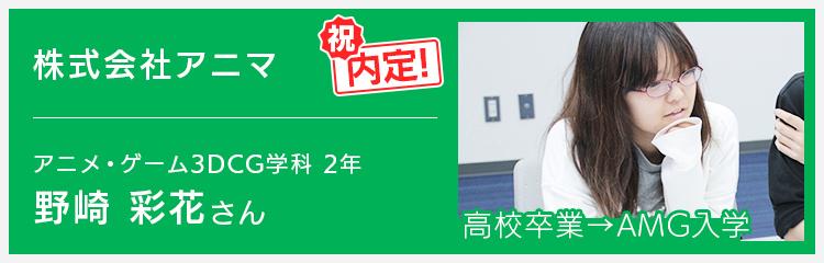 アニメ・ゲーム3DCG学科2年 アニマ内定 野崎さん