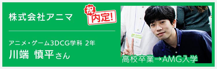 アニメ・ゲーム3DCG学科2年 アニマ内定 川端さん