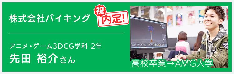 アニメ・ゲーム3DCG学科2年 バイキング内定 先田さん