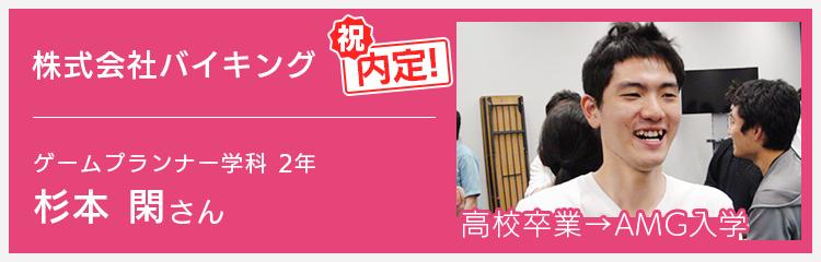 ゲームプランナー学科2年 バイキング内定 杉本さん