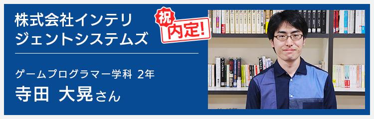 ゲームプログラマー学科2年 インテリジェントシステムズ内定 寺田さん