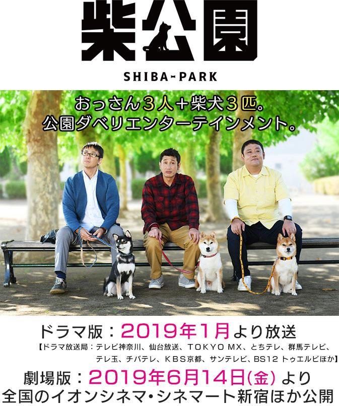 産学共同プロジェクトドラマ・映画「柴公園」