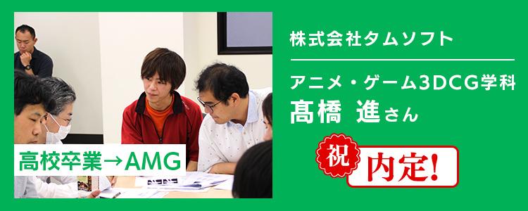 株式会社タムソフトに内定した髙橋 進さん