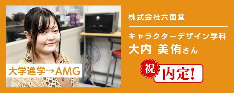 株式会社六面堂に内定した大内 美侑さん