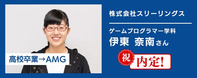 株式会社スリーリングスに内定した伊東さんロングインタビュー