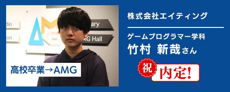 株式会社エイティングに内定した竹村くんロングインタビュー