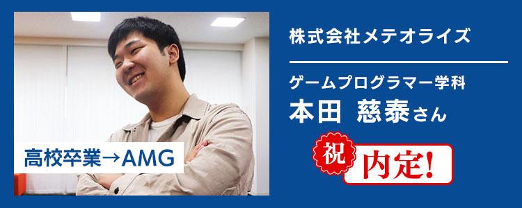 株式会社メテオライズに内定した本田くんロングインタビュー