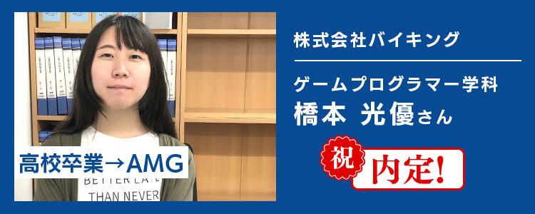 株式会社バイキングに内定した橋本 光優さん