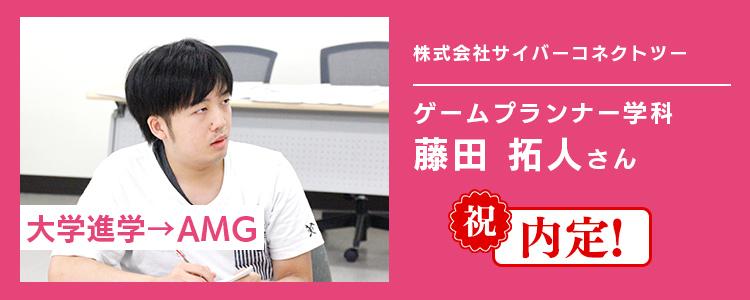 株式会社サイバーコネクトツーに内定した藤田 拓人さん