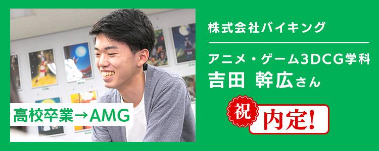 株式会社バイキングに内定した吉⽥ 幹広さん