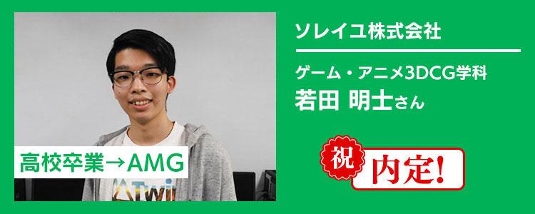 株式会社ソレイユ 内定学生インタビュー