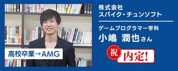 株式会社スパイク・チュンソフトに内定した小嶋 潤也さん