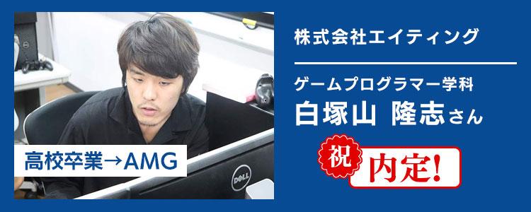 株式会社エイティングに内定した白塚山 隆志さん