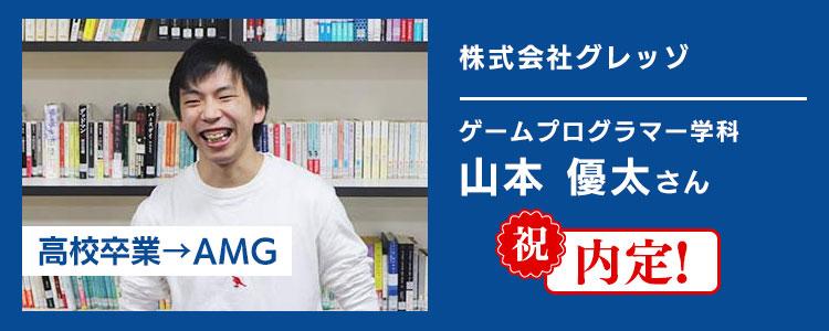 株式会社グレッゾに内定した山本 優太さん